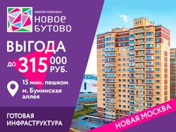 ЖК «Новое Бутово». Акция до 31 августа! Квартиры с московской пропиской